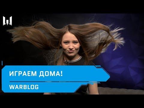 Играем дома! // Новости // WARBLOG #147