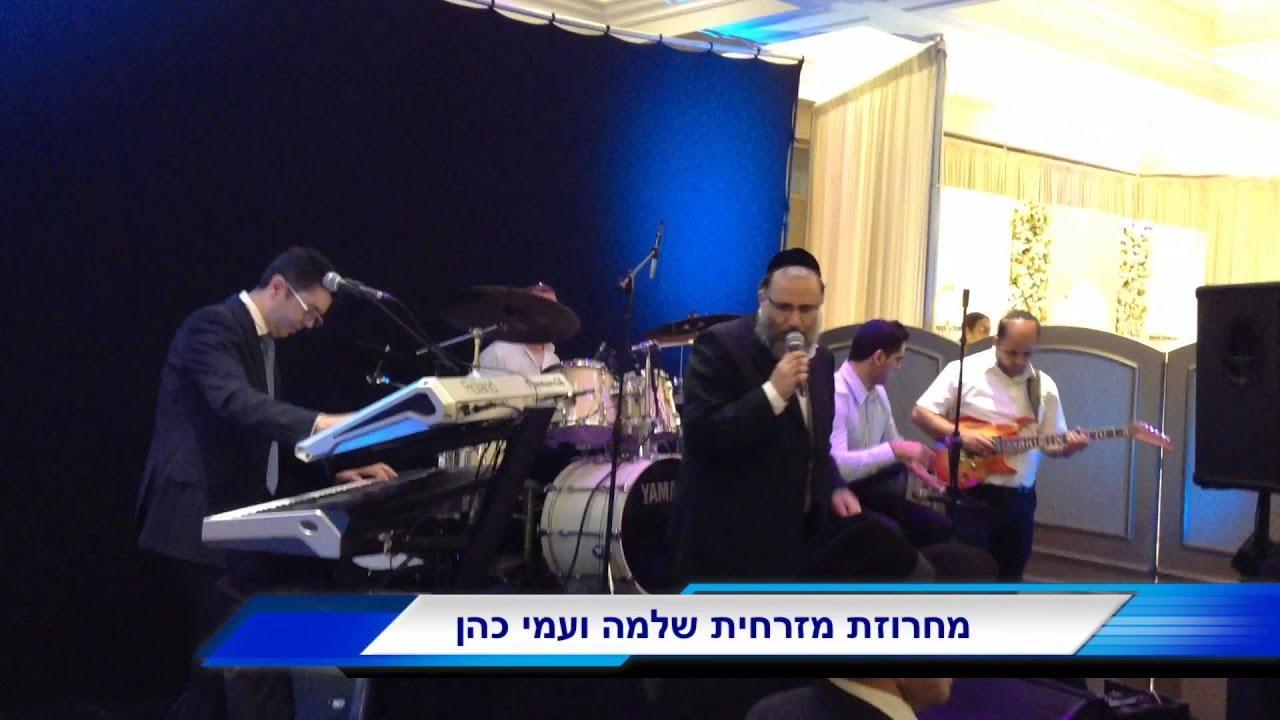 שלמה כהן מחרוזת מזרחית עם תזמורתו של עמי כהן