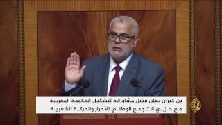 بنكيران يوقف مفاوضات تشكيل الحكومة مع أخنوش