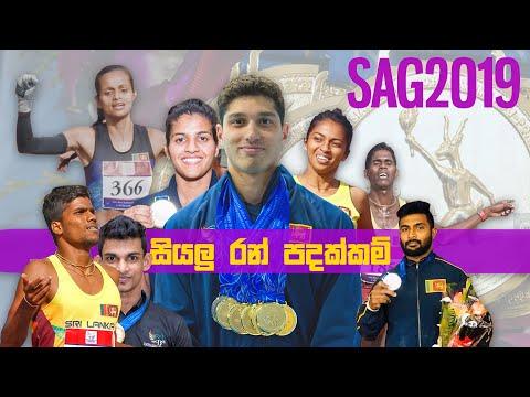 ඉතිහාසගත වූ  ශ්රී ලංකාවේ රන් 40! All GOLD medals of Sri Lanka 🇱🇰🇱🇰🇱🇰