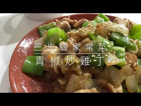 青椒炒雞丁