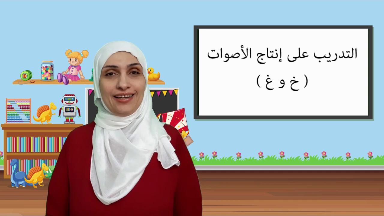 التدريب على إنتاج صوت ال (خ) وصوت ال (غ)/ أخصائية النطق واللغة لينة الجنيدي