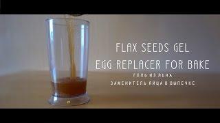 4K/UltraHD/Гель из льна. Заменитель яйца в выпечке/Flax seeds gel.  Eggs replacer in bakery