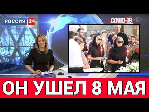 Только Что Сообщили Печальную Новость..Ушел Известный Советский Актёр