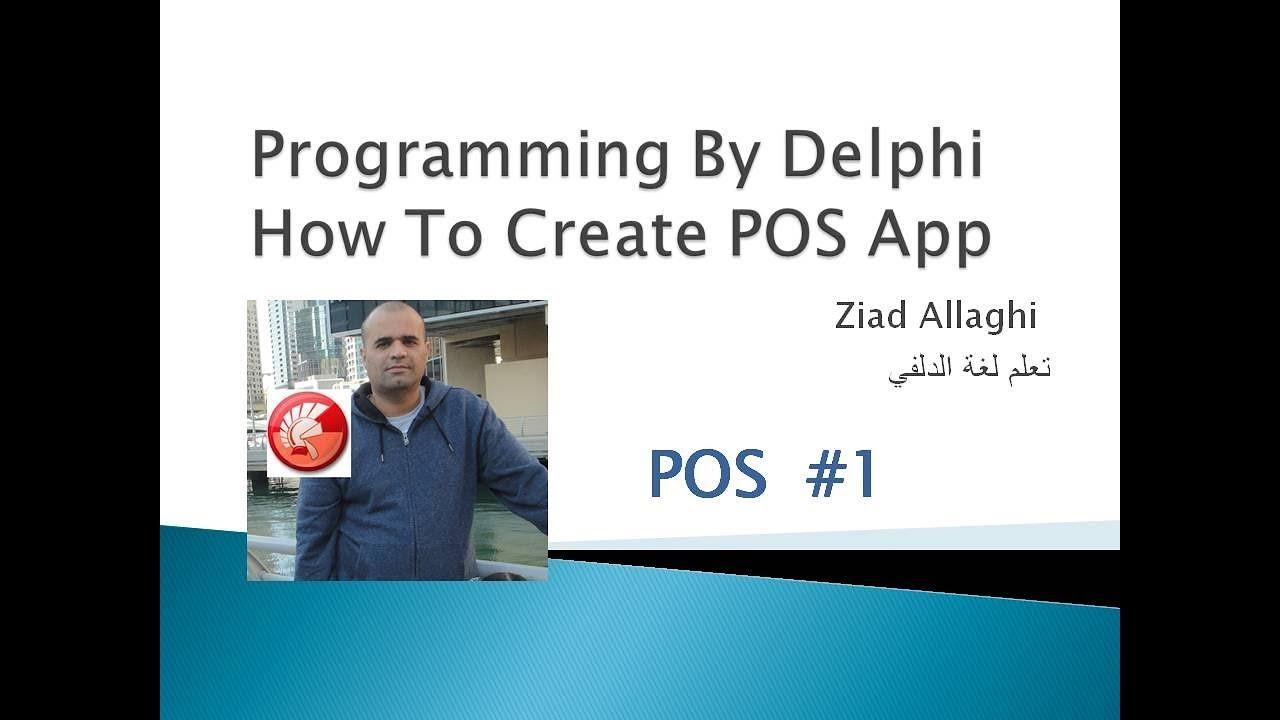 Delphi how to create pos 1 youtube delphi how to create pos 1 baditri Gallery