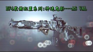 BF4裝備配置系列:神速鬼影---AS VAL