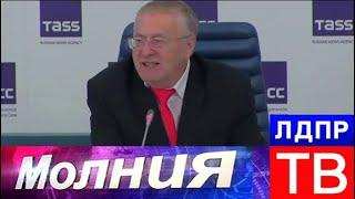 Жириновский: Русский народ - тоже хозяин, а не гость на этой земле! Молния от 14.03.18