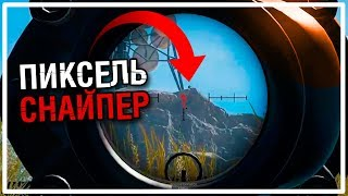 Пиксель - Снайпер [PLAYERUNKNOWN'S BATTLEGROUNDS]