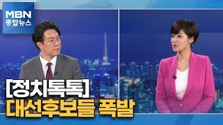 [정치톡톡] 불임 정당 논란 / 대선후보들 폭발 / 도…