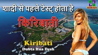 डूबता हुआ देश किरिबाती // Kiribati Amazing Facts in Hindi