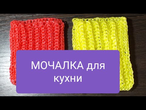 МОЧАЛКА для кухни крючком МК Sponge For Kitchen Crochet