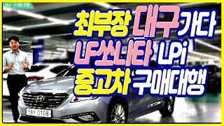 [중고차] 구매대행 - 대구까지간다! LF쏘나타 201…