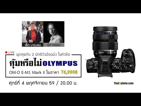 (Live) คุ้มหรือไม่ Olympus OM-D E-M1 Mark II ราคา 76,990 บาท