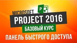 Бесплатный курс по Microsoft Project 2016 Урок 4 Панель быстрого доступа