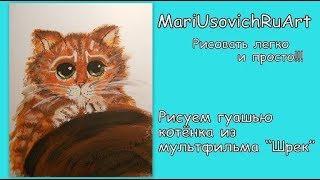 """Рисуем гуашью кота из мультфильма """"Шрек"""""""