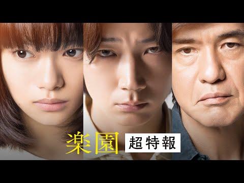 綾野剛 楽園 CM スチル画像。CM動画を再生できます。