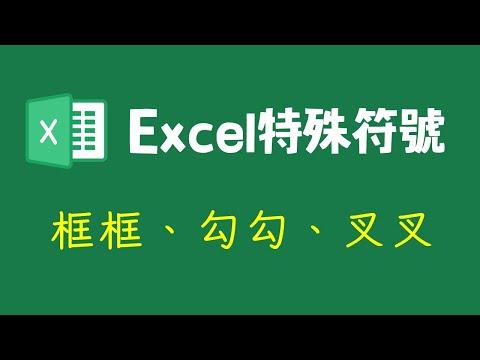Excel儲存格特殊輸入:框框打勾與叉叉符號