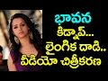 Bhavana Kidnap And Rape Attempt Bhavana Allegedly Abducted Malayalam actress Taja30