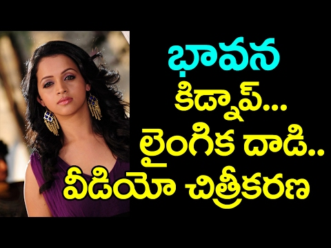 Bhavana Kidnap And Rape Attempt | Bhavana Allegedly Abducted | Malayalam Actress | Taja30