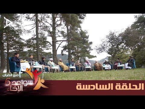 برنامج سواعد الإخاء 6 الحلقة 6
