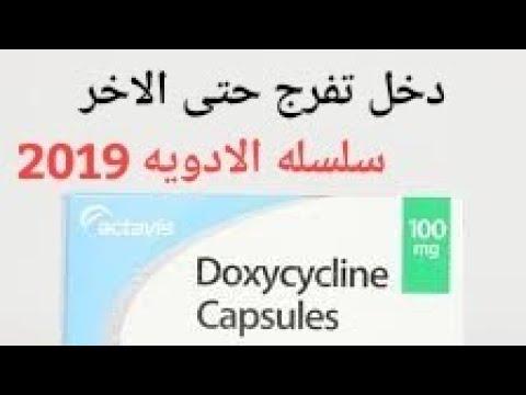 Doxycycline dosage : Doxycycline next day delivery