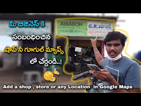 How to Add Shop/Store any Location in Google maps in Telugu || Thiruitplant