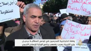 معلمون يتظاهرون بتونس لرفض برنامج الإصلاح التربوي