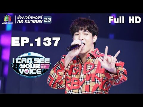 I Can See Your Voice -TH   EP.137   ริท เรืองฤทธิ์   3 ต.ค. 61 Full HD