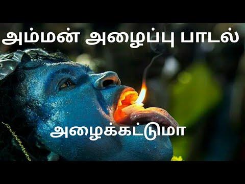 Kulasai Mutharamman -alaikattuma Song