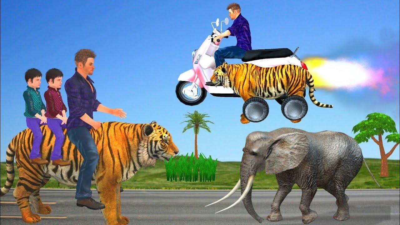 जादुई शेर बाइक Tiger Bike कहानी 3D Hindi Kahaniya Bed Time Stories हिंदी कहानिया Fairy Tales