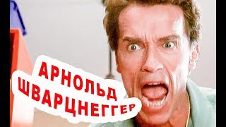 Детсадовский Полицейский / комедия / Арнольд Шварценеггер / трейлер 1990