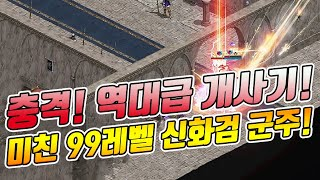 """역대급 충격! """"미친 신화검 99렙 군주"""" 실제 전투 공개! [리니지 태산군주]"""
