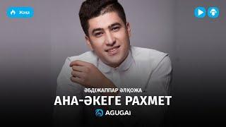 Абдижаппар Алкожа - Ана Əкеге рахмет (аудио)