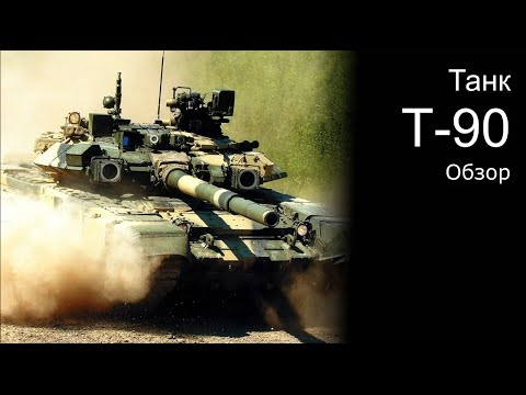 Танк Т-90 Zvezda  1/72 обзор модели