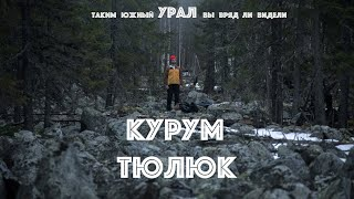 (4К) Уникальное место Южного Урала, курумный понор реки Тюлюк