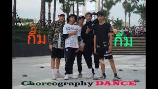 กึ๊มกึ่ม - THE OLD I$E(CD GUNTEE & DAWUT)- Choregraphy Dance music