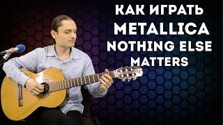 Как играть на гитаре Metallica - Nothing Else Matters