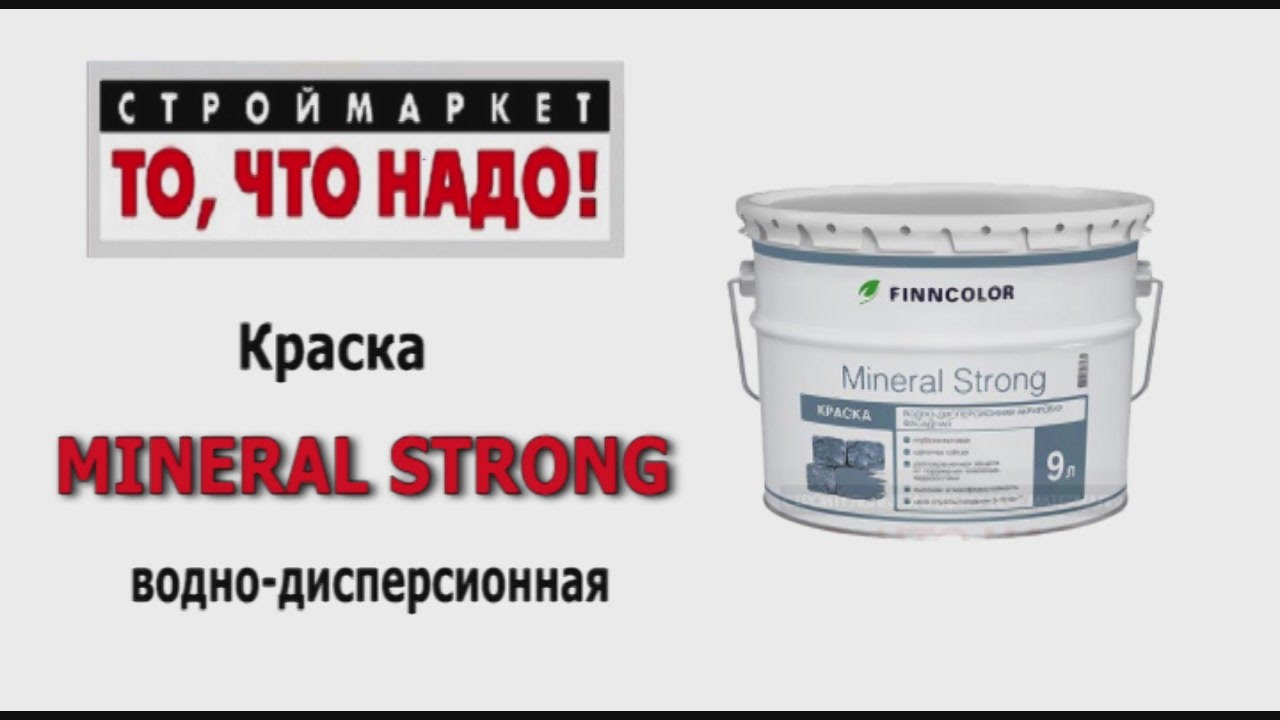Фасадная краска водно-дисперсионная Mineral Strong - белая краска .