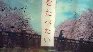 君の膵臓をたべたい 劇場限定グッズ(2) 2017年7月28日公開 シェアOK お...