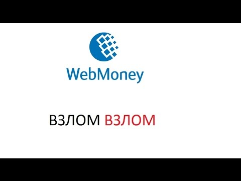 Как взломать WebMoney. Деньги.Breaking A Russian Site Webmoney.ru. Easy Money Детали в описании