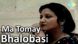 Ma Tomay Bhalobasi | Bengali Modern Song | Sravanti Mazumder