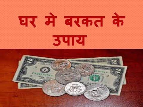 घर मे बरकत और  सुख शांति के लिए सरल उपाय / घर मे बरकत के उपाय / Ghar Mai Barket Ke Upay In Hindi