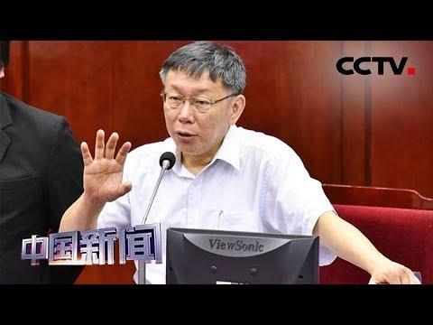 [中国新闻] 最新民调:柯文哲支持度居所有可能参选人之首 | CCTV中文国际
