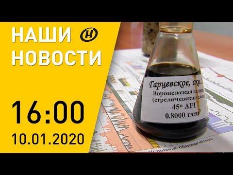 Наши новости ОНТ: три новые залежи нефти открыты в Беларуси; в Австралии закрываются посольства