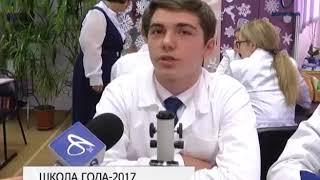Абсолютным победителем регионального конкурса «Школа года – 2017» стал 32-й лицей Белгорода