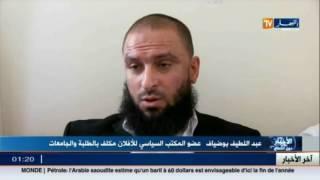 عضو المكتب السياسي للأفلان: الحزب العتيد سيستهدف أصوات 2 مليون جزائري خلال تشريعيات 2017