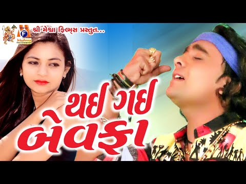 Thai gai Bewafa || Rohit Thakor Best collection of Gujarati Sad Song || 2017