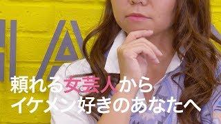 相席スタート山﨑ケイの恋愛お悩み相談室#1「重症なイケメン好きで悩ん...