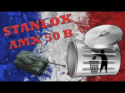 Stanlox на AMX 50 B/Станок о Левше/Левша о Станке и его отношении к КОРМ2/О гайдах Корбена/Jove Team