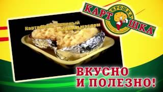 Крошка Картошка Нижний Новгород